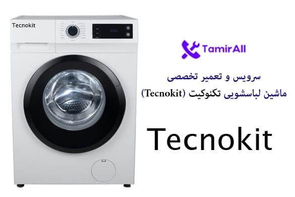 تعمیر ماشین لباسشویی تکنوکیت (Tecnokit) | تعمیرآل