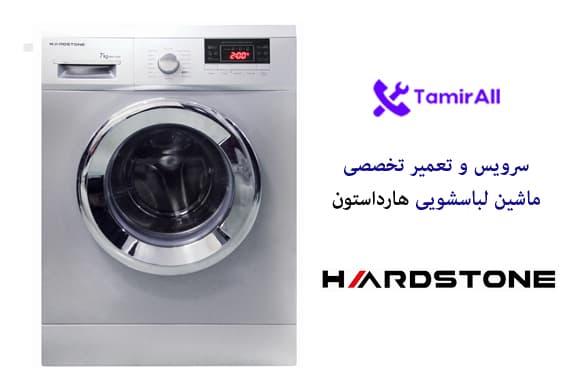 نمایندگی تعمیر ماشین لباسشویی هاردستون (Hardstone) | تعمیرآل