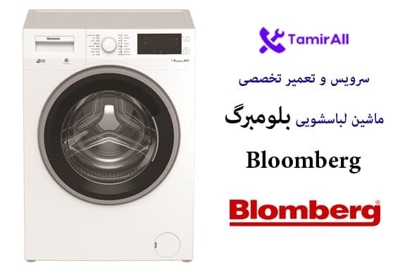 تعمیر ماشین لباسشویی بلومبرگ | تعمیرآل