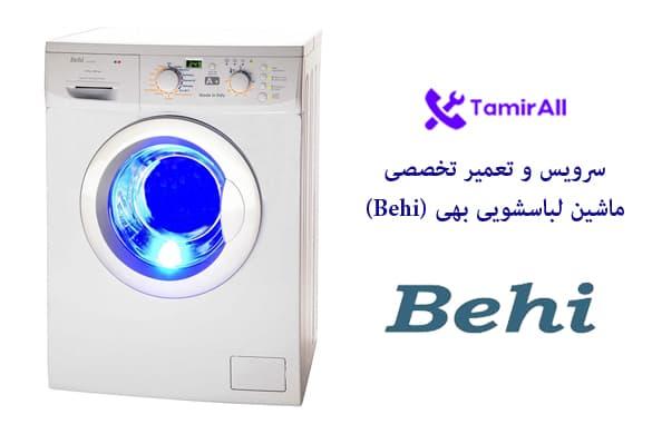 تعمیر ماشین لباسشویی بهی (Behi) | تعمیرآل