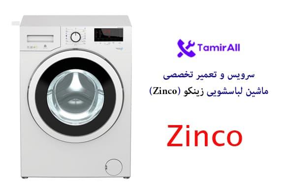 تعمیر ماشین لباسشویی زینکو (Zinco) | تعمیرآل