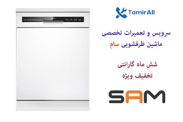 تعمیر ماشین ظرفشویی سام (Sam)
