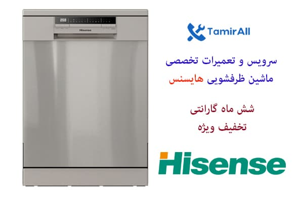 تعمیر ماشین ظرفشویی هایسنس (Hisense)