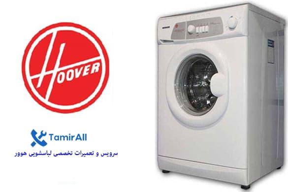 نمایندگی تعمیر ماشین لباسشویی هوور | تعمیر آل