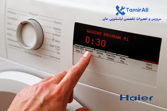 نمایندگی تعمیر ماشین لباسشویی حایر در محل | تعمیر آل