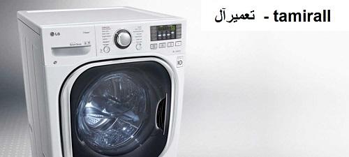 راهنمای استفاده ماشین لباسشویی ال جی