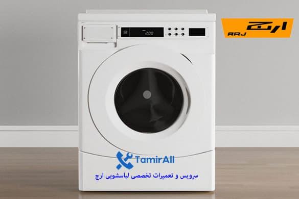 نمایندگی تعمیر ماشین لباسشویی ارج | تعمیر آل
