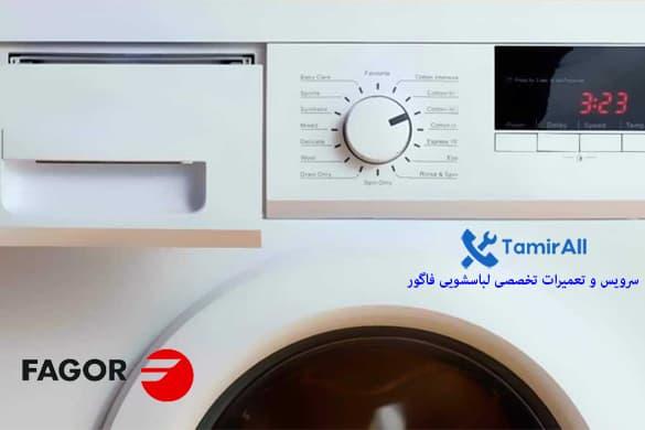 نمایندگی تعمیر ماشین لباسشویی فاگور | تعمیر آل