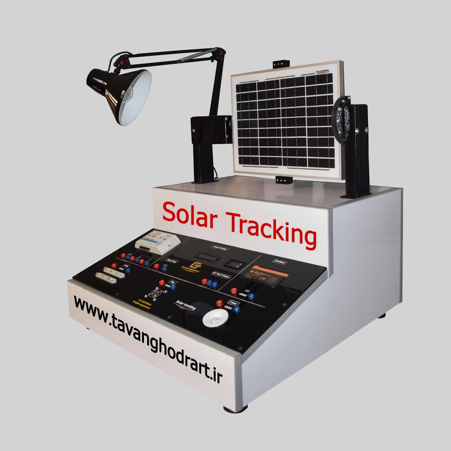مجموعه آموزشی ردیاب نور solar tracking