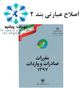 بخشنامه 157 سال 97 - اصلاح عبارتی بند 2 مندرجات ذیل یاداشت فصل 98 کتاب مقررات صادرات و واردات