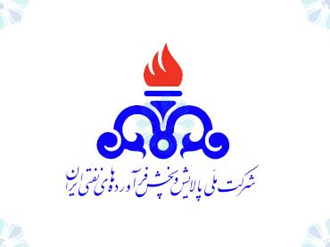 بخشنامه124 سال99-بخشنامه گمرکی-بخشنامه-استاندارد فراورده های نفتی-تهران پیشرو-ترخیص کالا