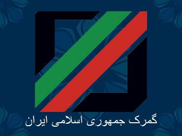 چگونگی اعطای معافیت های گمرکی به واحدهای تولیدی – تهران پیشرو – شرکت ترخیص کالا