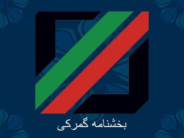 بخشنامه دفتر صادرات گمرک ایران