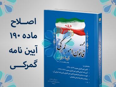 اصلاح ماده 190 آیین نامه اجرایی قانون امور گمرکی – تهران پیشرو – شرکت ترخیص کالا