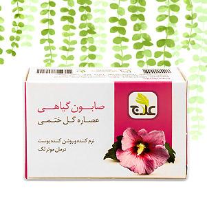 صابون گیاهی گل ختمی (علاج)