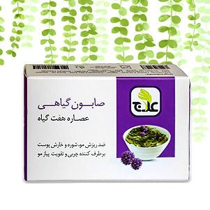 صابون 7 گیاه طبیعی (علاج)