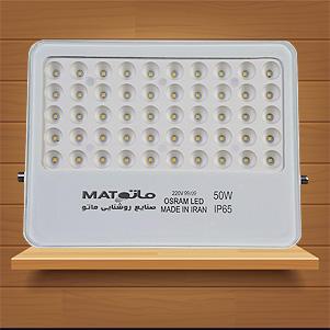 پروژکتور LED (ماتو)