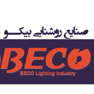 صنایع روشنایی بیکو (انواع روشنایی)