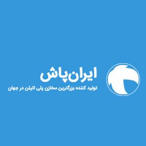 ایران پاش(مخازن صنعتی و ..)