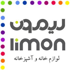 شرکت لیمون (محصولات پلاستیکی)