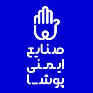 صنایع ایمنی پوشا (دستکش ایمنی)