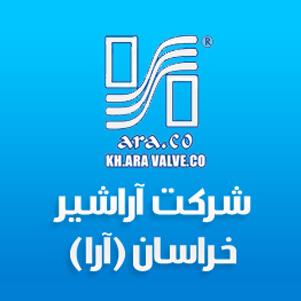 شرکت آراشیر (شیرهای صنعتی)