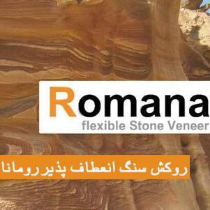 رومانا (روکش طرح سنگ)