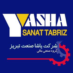 شرکت یاشا صنعت تبریز (عمرانی)