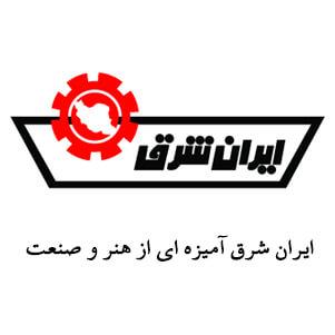 شرکت ایران شرق (گاز،بخاری و...)