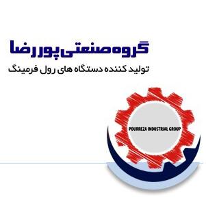 گروه صنعتی پور رضا (رول فرمینگ)