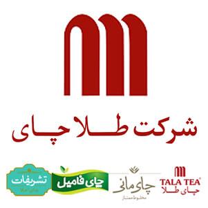 شرکت طلا چای (انواع چای)