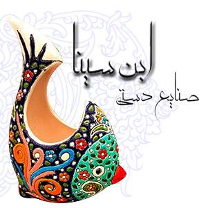 صنایع دستی ابن سینا (سفال مینا)