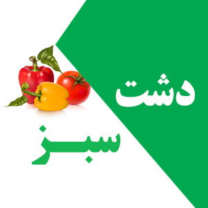 دشت سبز (محصولات کشاورزی)