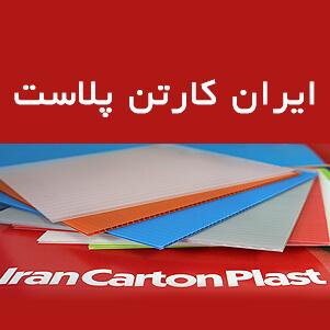 ایران کارتن پلاست (کارتن پلاستیکی)