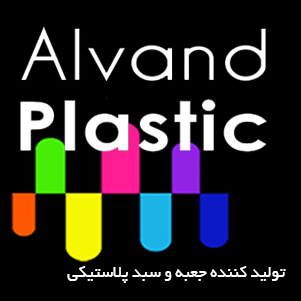 گروه صنعتی الوند پلاستیک