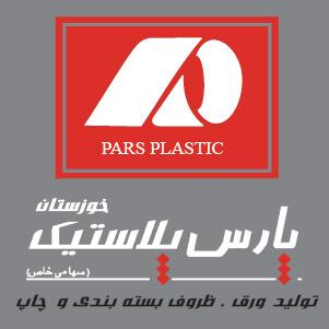 پارس پلاستیک(ظرف یکبار مصرف)