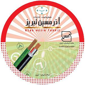 شرکت اذر مسین تبریز (سیم و کابل)