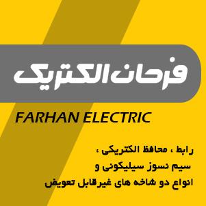 فرحان الکتریک (تجهیزات الکتریکی)