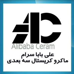 علی بابا سرام (سرامیک بین کابینت)