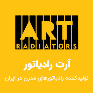 آرت رادیاتور (گرمایشی مدرن)