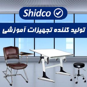 شیدکو (تجهیزات آموزشی)
