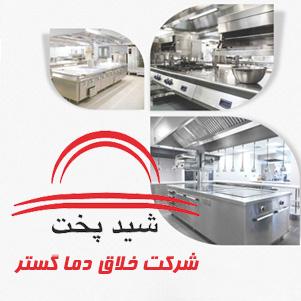 شیدپخت (تجهیزات آشپزخانه)