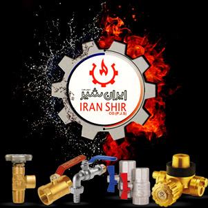 ایران شیر (شیرالات برنجی)
