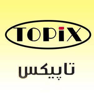 تاپیکس (تجهیزات آرایشگاه)