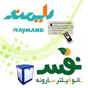 رایمند (فیلتر و دریچه هوشمند کولر)