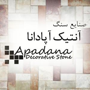 سنگ آنتیک آپادانا (دکوراتیو)