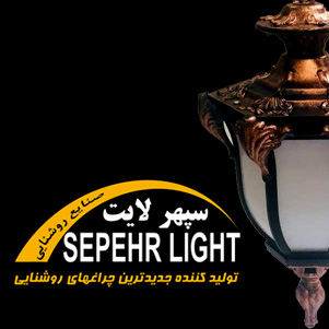 سپهر لایت (لوازم روشنایی)