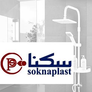 سکنا (لوازم حمام و دستشویی)