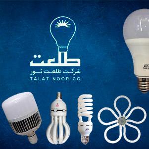 طلعت نور (لامپ کم مصرف)