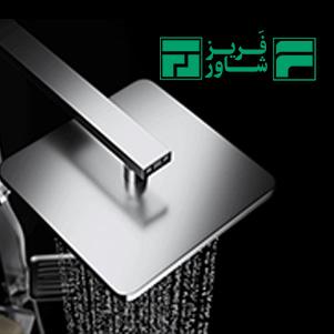 فریز شاور (سیستم دوش حمام)